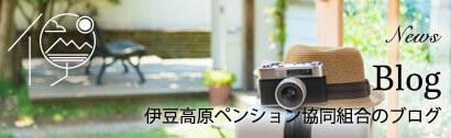 伊豆高原ペンション協同組合のブログ