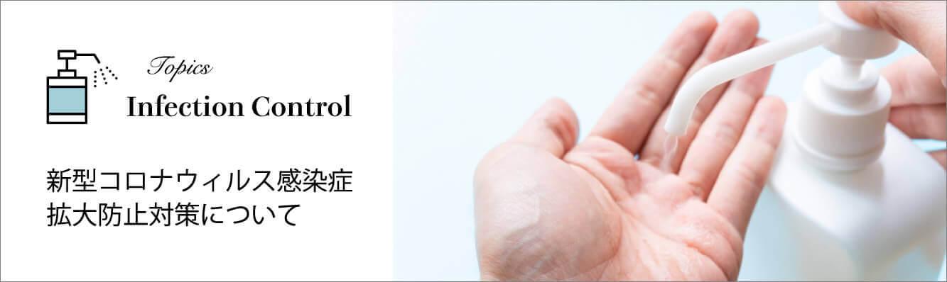 新型コロナウイルス感染症拡大防止対策について
