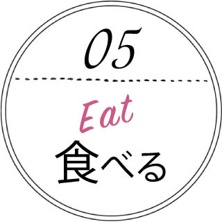 Today食べる