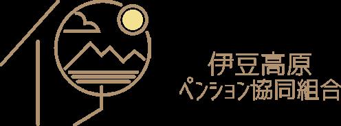 伊豆高原ペンション協同組合