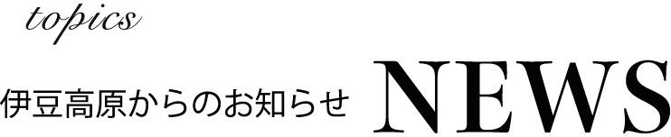伊豆高原からのお知らせNEWS